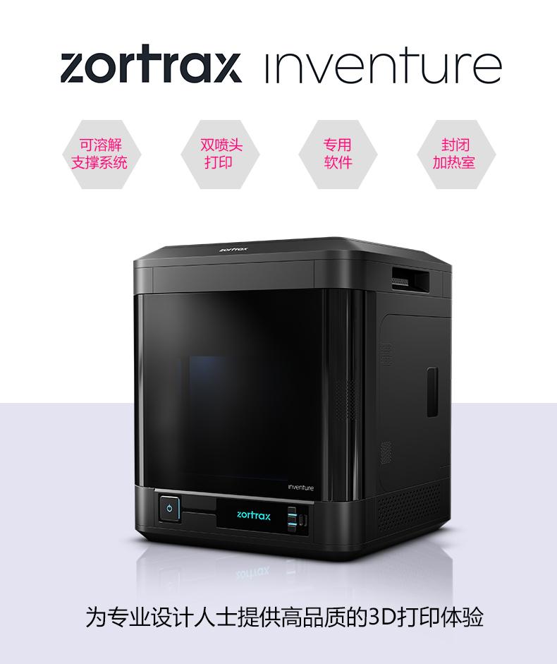 Zortrax3D打印机inventure插图
