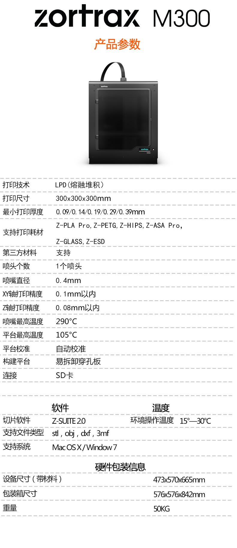 Zortrax3D打印机M300插图1