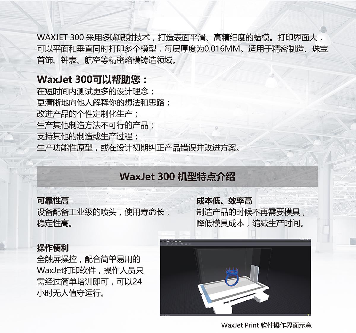 WaxJet 300插图4