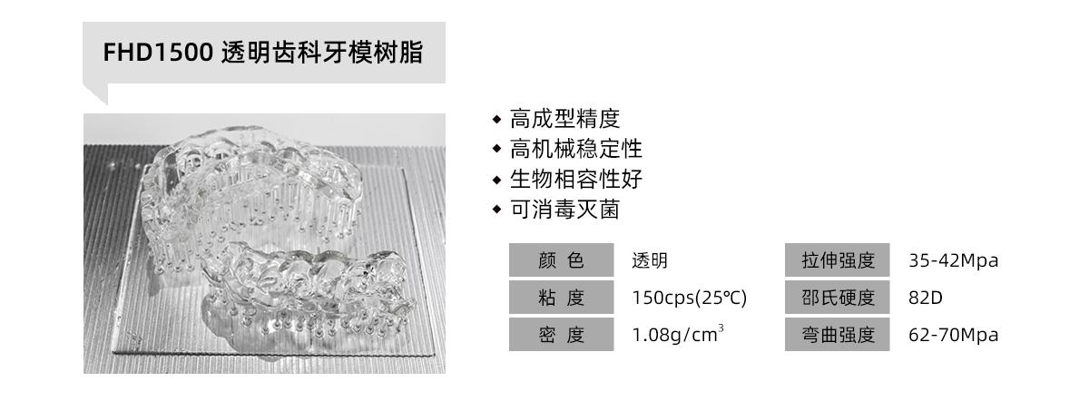 轩辕河谷齿科3D打印解决方案插图4