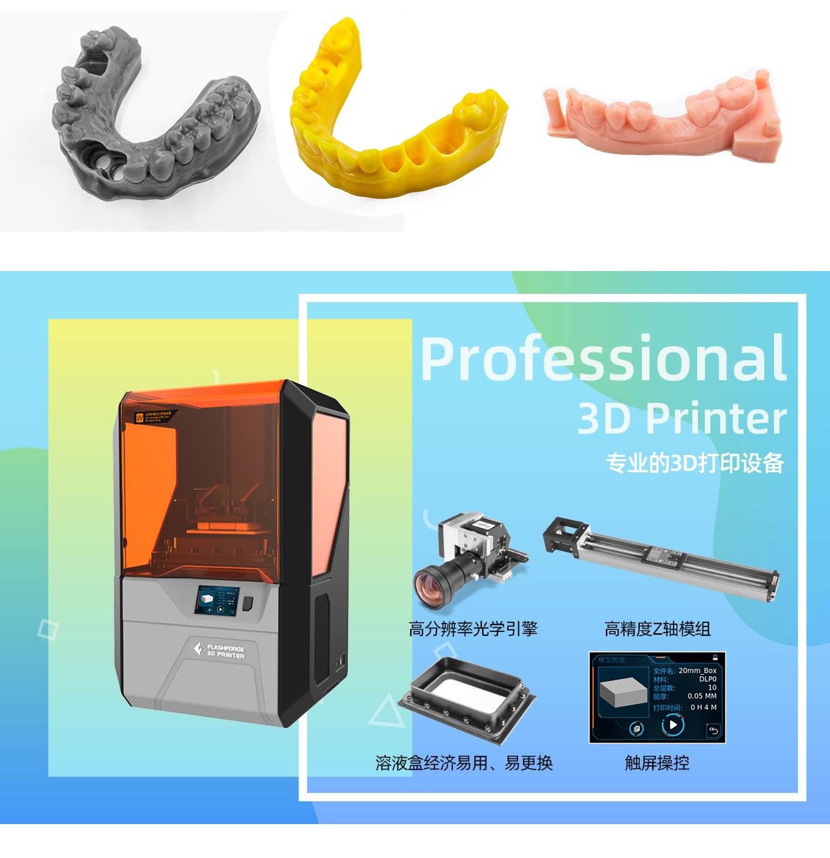 轩辕河谷齿科3D打印解决方案插图1